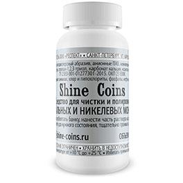 Средство для чистки и полировки стальных и никелевых монет