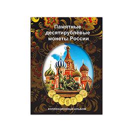 Купить Альбом (блистер) для 10-рублевых монет России